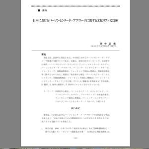 坂中氏PCA文献リスト2019