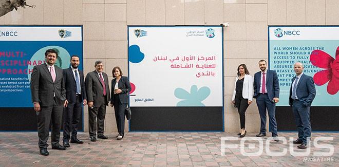 National Breast Care Center (NBCC) Le premier centre libanais proposant une approche exhaustive au traitement du sein