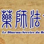 2016法華禪寺藥師法會通啟