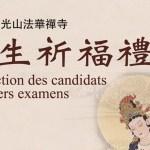 2017佛光山法華禪寺-考生祈福禮