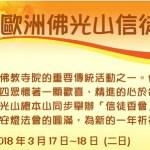 2018法華禪寺清明法會通啟