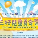 2018佛光山法華禪寺-三好兒童夏令營招生