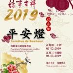 2019新春平安燈法會通啟
