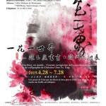 【美術展覽】一花一世界-陳玉庭書畫歐洲巡迴展