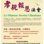 2019法華禪寺盂蘭盆孝親報恩法會