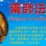 2019法華禪寺藥師法會通啓