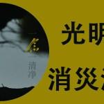 佛光山法華禪寺光明燈消災法會