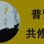 直播-普賢共修會