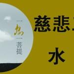 直播-慈悲三昧水懺-週一至週日16:30