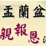 2020法華禪寺盂蘭盆孝親報恩法會