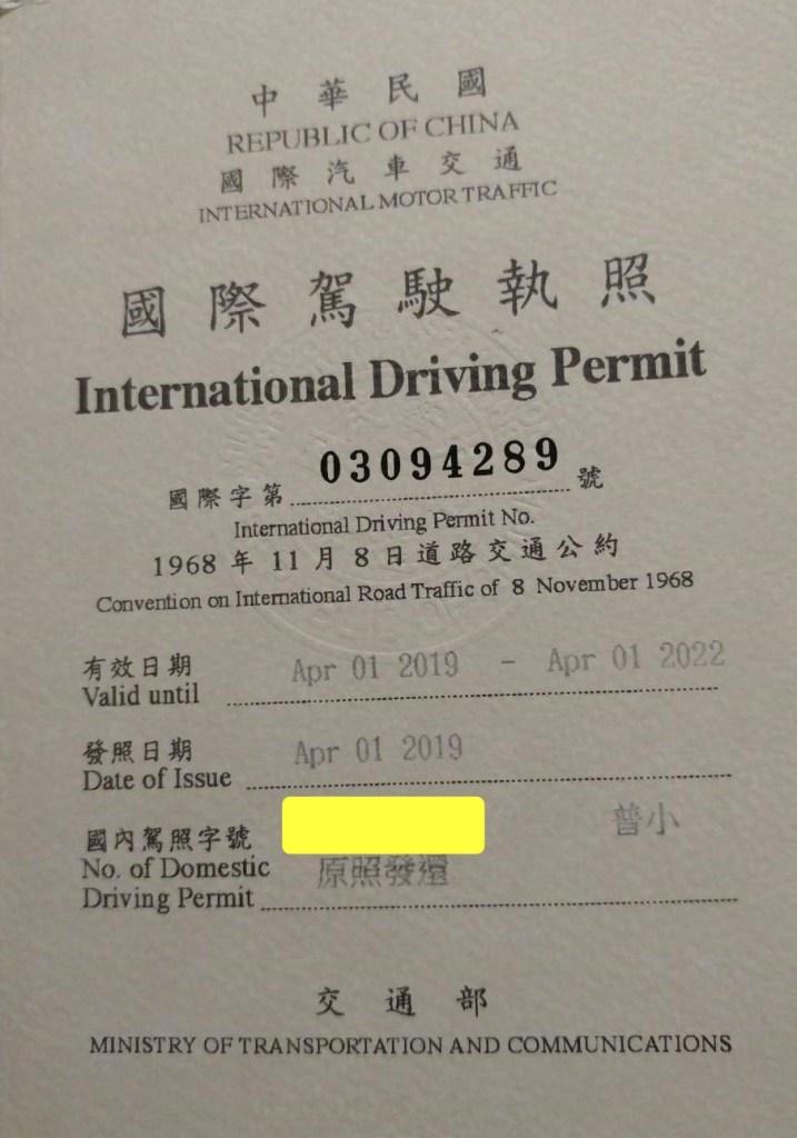 國際駕照如何換?🛂