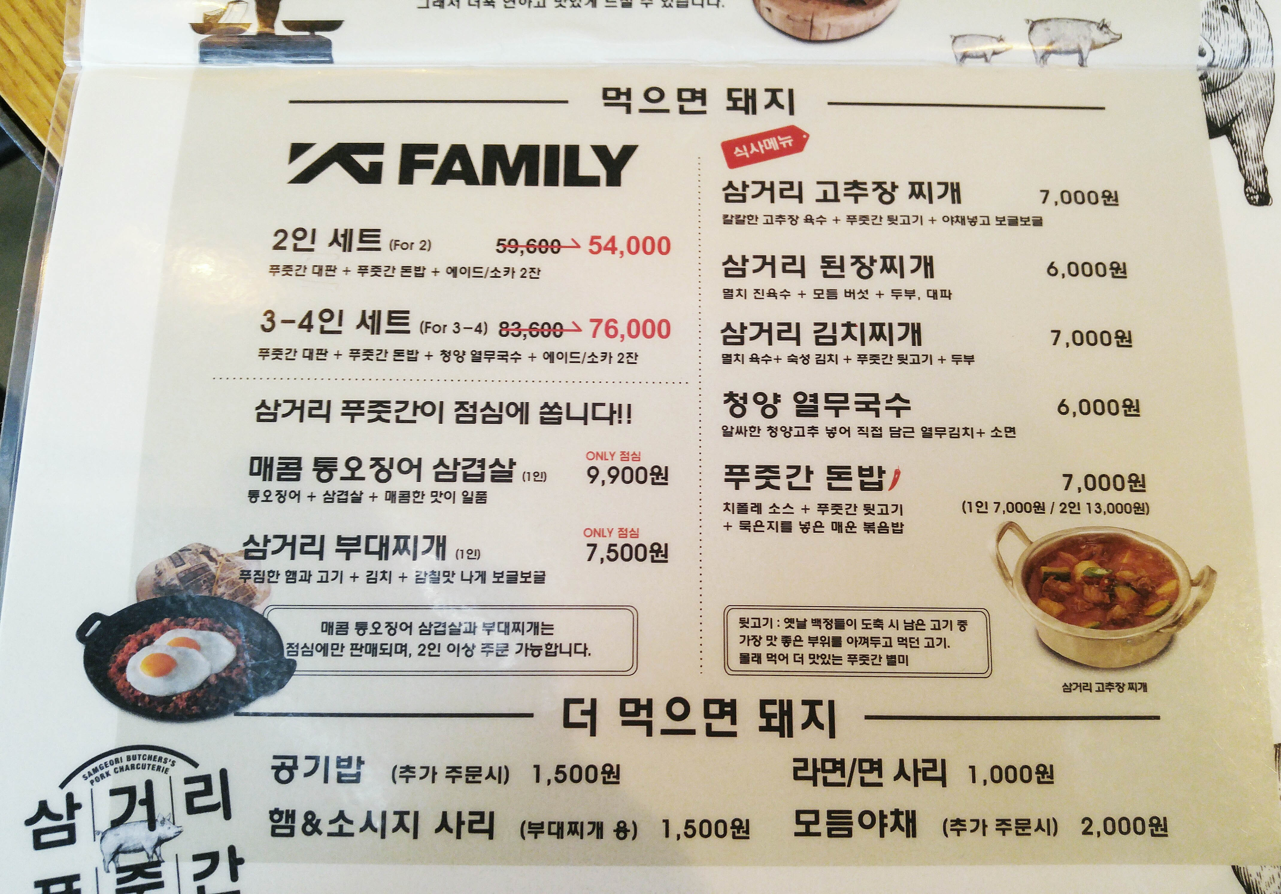 Spoon House Korean Kitchen Menu