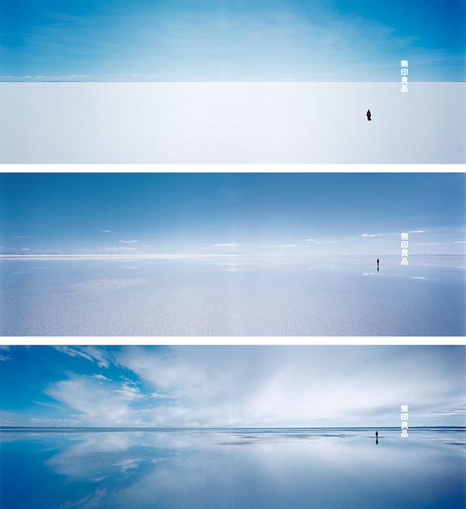 muji horizon