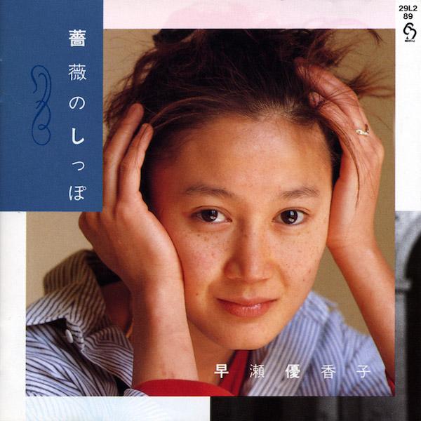 Yukako Hayase