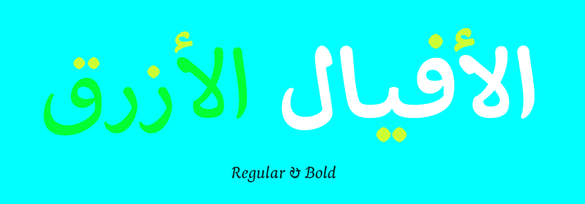 Download Baldufa Arabic Complete Pack | Fonts.com