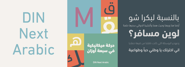Download DIN® Next Arabic Family Pack | Fonts.com