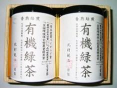 有限会社 北村製茶