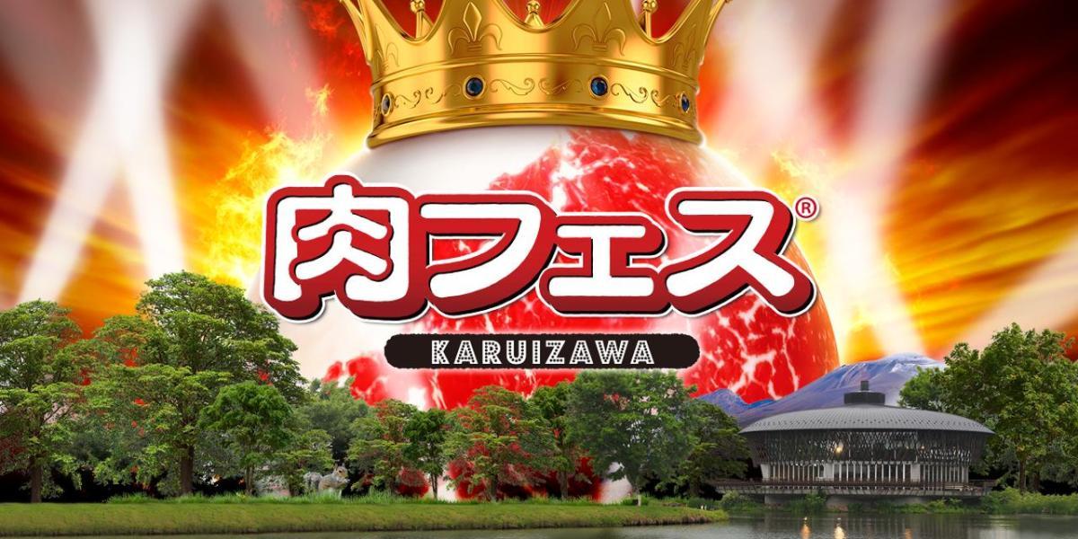肉フェス®︎ KARUIZAWA 2019