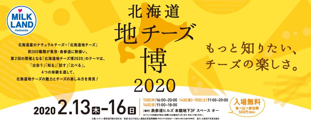 北海道地チーズ博2020