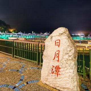 Sun Moon Lake, Taiwan (Part 1/2)