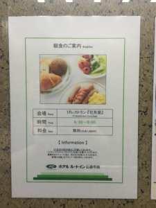 Hotel_route_inn_japan_breakfast_sign