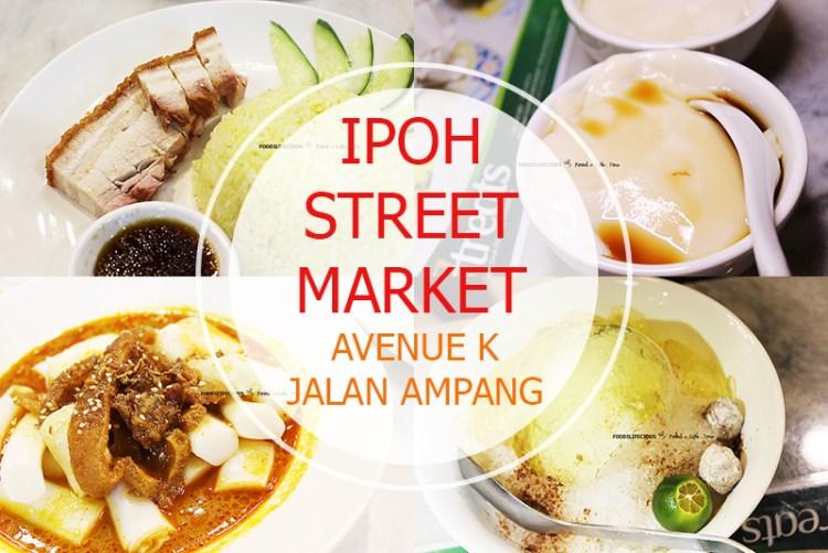 Famous Ipoh Street Food in Kuala Lumpur | Ipoh Street Market, Avenue K [REVIEW]