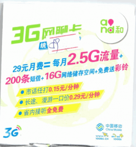 china-mobile-prepaid-sim-card