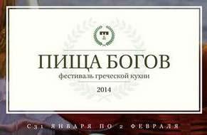 «ПИЩА БОГОВ» Фестиваль Греческой Кухни в Москве