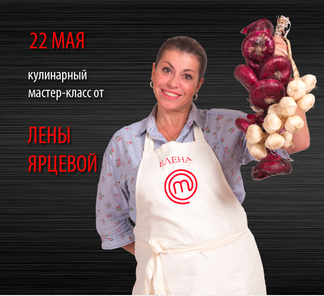 22 Мая, Мастер Класс Лены Ярцевой. Билет для пары