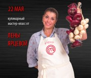 22 Мая, Мастер Класс Лены Ярцевой