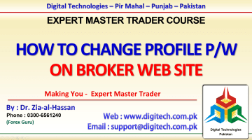 How To Change Profile Password On Broker Web Site In Urdu Hindi - Free Urdu Hindi Advance Forex Course By Dr. Zia-al-Hassan ForexGuru.Pk