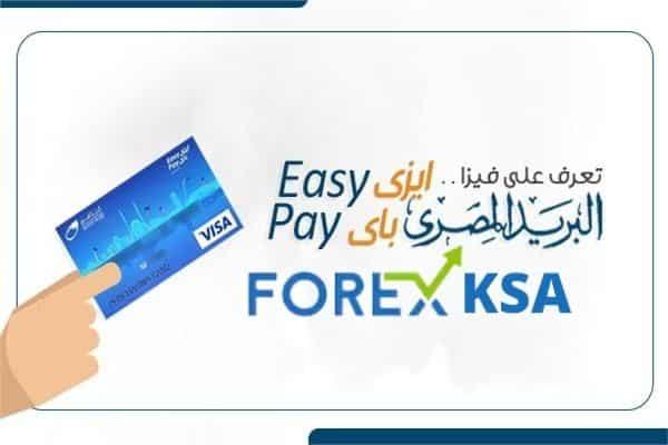 اهم فوائد فيزا البريد المصري