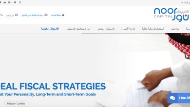 Photo of تقييم شركة نور كابيتال الاماراتية – لماذا تختار شركة نور كابيتال الاماراتية