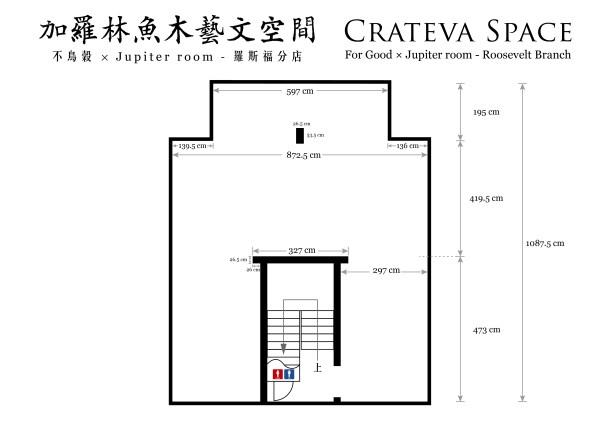 加羅林魚木藝文空間(不鳥穀×Jupiter room羅斯福分店)平面配置圖含尺寸數據