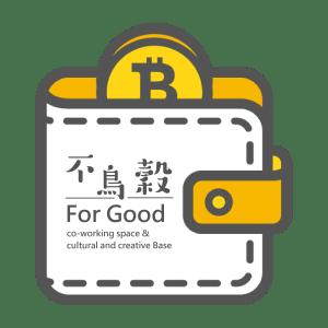 不鳥穀比特幣錢包 For Good Bitcoin Wallet