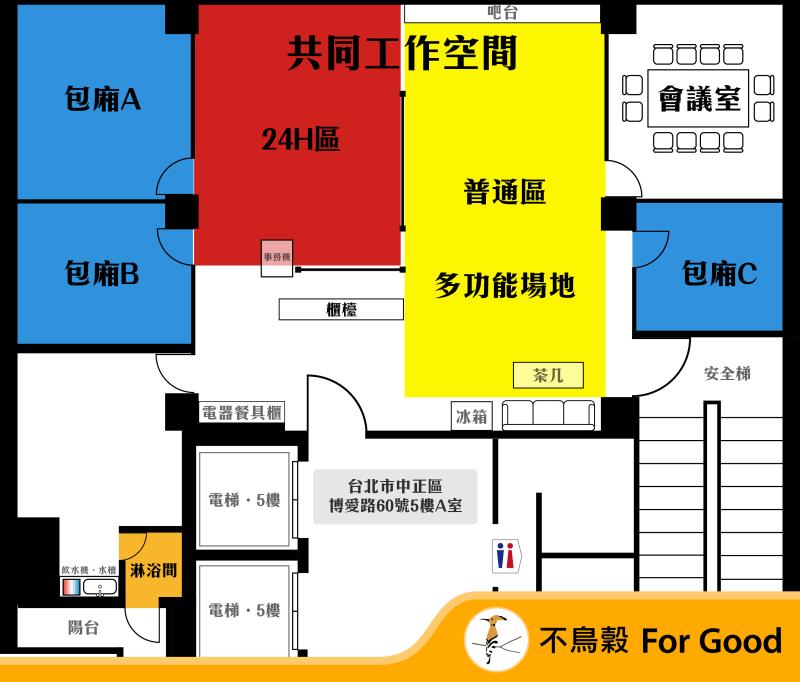 西門共同工作空間 博愛總店平面空間配置