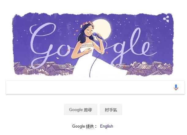 20180129 鄧麗君65歲誕辰,Google Doodle搜尋首頁紀念月下高歌的她