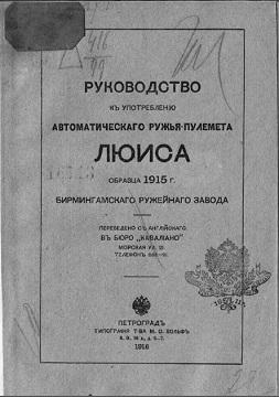 Russian Lewis gun manual
