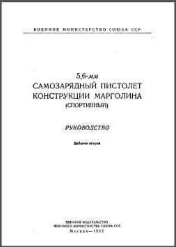 Margolin semiauto pistol manual (Russian, 1952)