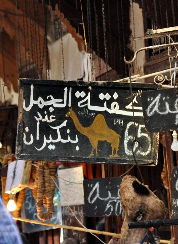Fez Morocco camel butcher