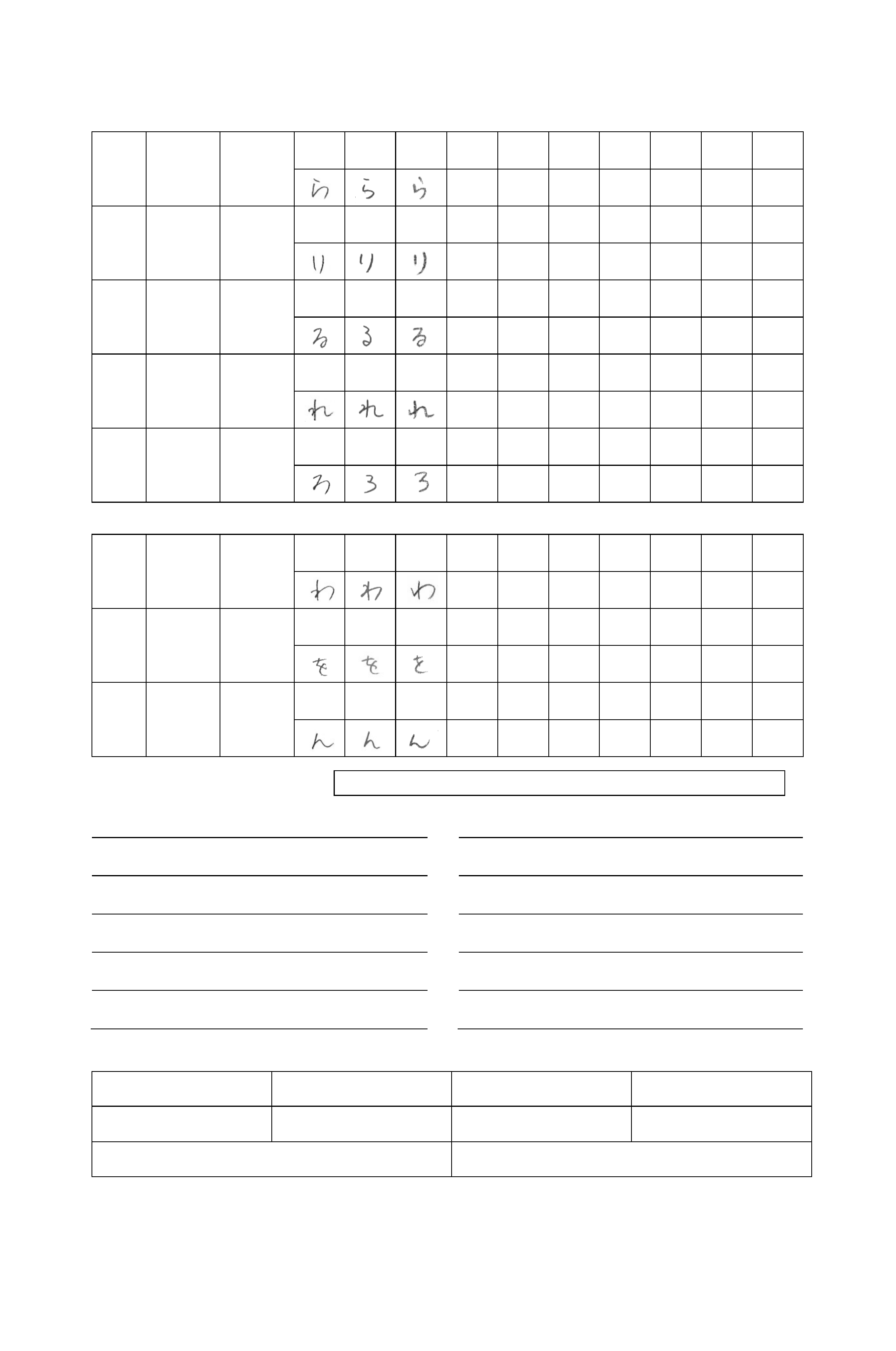 Hiragana And Katakana Work Sheets Free Download