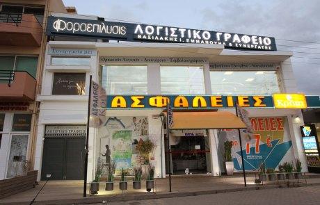 Γραφείο Φοροεπίλυσις Ηράκλειο