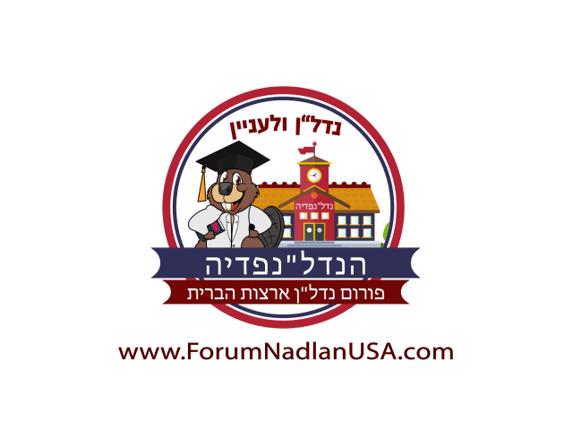 Forum Real Estate USA Nadlanpedia אוניברסיטת הנדלן