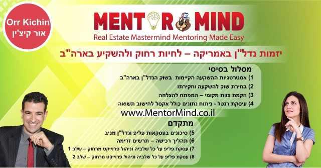 Banner Mentormind 8ポイントOrr Kichin-またはKitzin