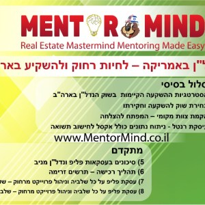 Banner Mentormind 8 points Orr Kichin - Or Kitzin