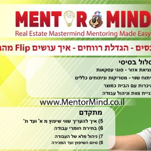 Nir Sheinbein - Mentormind - Mentormind - Nir Sheinbein Banner