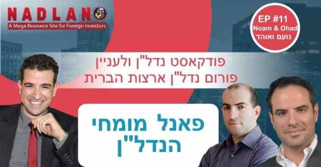Noam Shafter和Ohad Akad-房地产专家播客-第11章