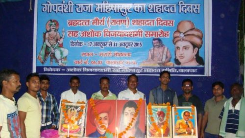 Mahishasur Martyrdom Day was observed in Balaghat, Madhya Pradesh, in 2015