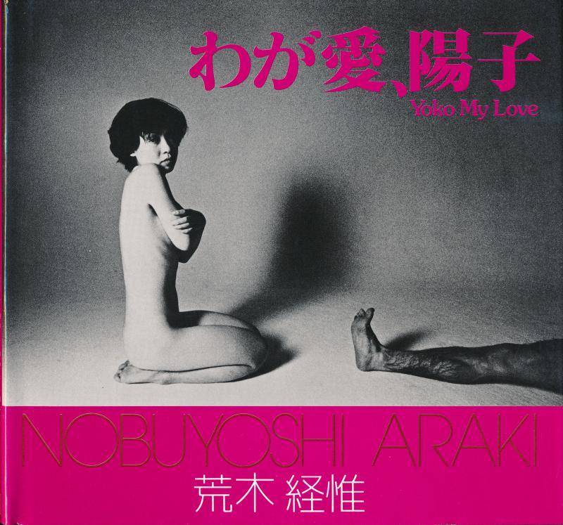 Capa da primeira edição livro Yoko My Love (1978) com imagens da sua esposa (e musa) Yoko Aoki.