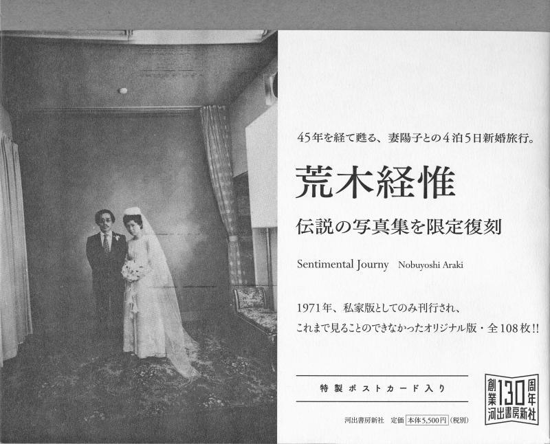 Edição comemorativa de 45 anos da obra Sentimental Journey recentemente lançada no Japão (2016).